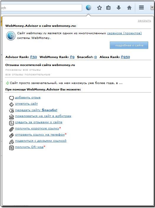 Advisor перевод на русский