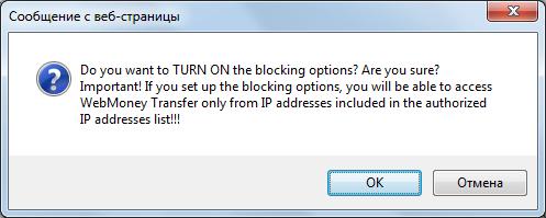 Managing IP-address blocking - WebMoney Wiki