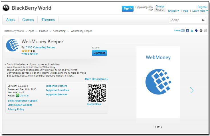 Adding WebMoney Keeper for BlackBerry OS 10 to WM Keeper Standard